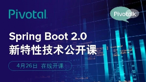 Spring Boot 2.0 新特性技术公开课