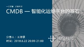CMDB -  智能化运维平台的基石