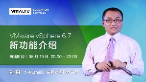 VMware vSphere 6.7 新功能介绍