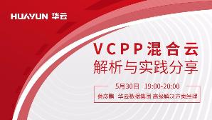 VCPP混合云解析与实践分享